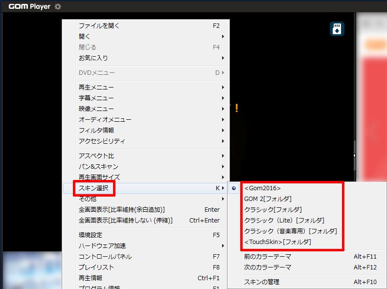 GOM-Playerのスキンの選択01