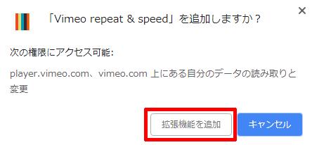 Vimeo-repeat-speedを拡張機能として追加