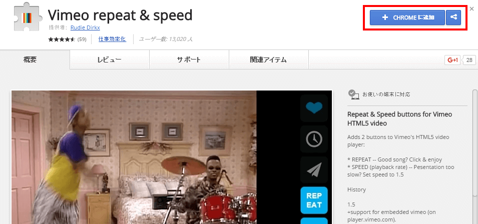 VImeo倍速再生 Vimeo repeat & speedをCHROMEに追加