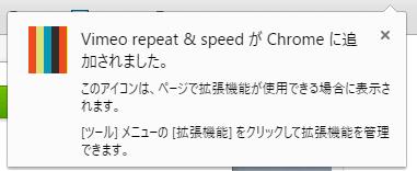 VImeo倍速再生 Vimeo repeat & speedをChromeに追加されました
