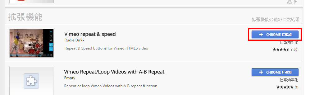 Vimeo-repeat-speedをCHROMEに追加