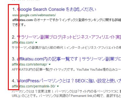 検索結果に順位を表示