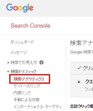 検索トラフィック-検索アナリティクスをクリック