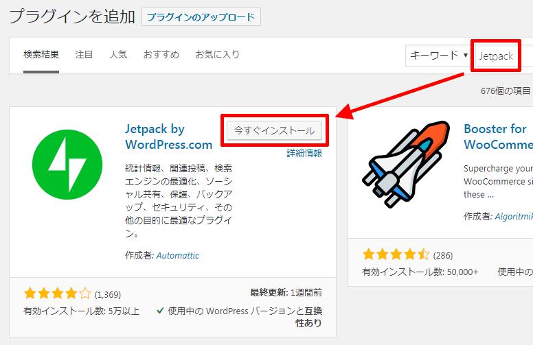 Jetpackの検索とインストール