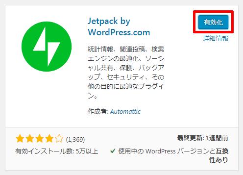 Jetpackの有効化