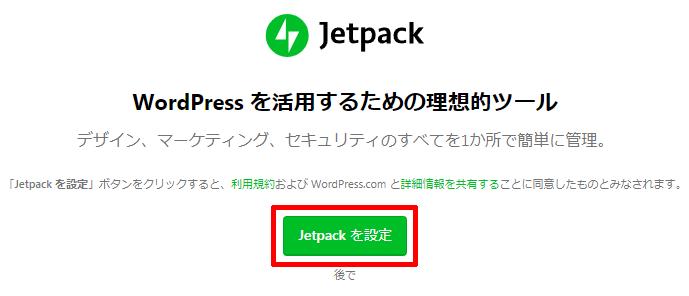 Jetpackの設定