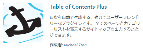 Table-of-Contents-Plus(目次作成プラグイン)