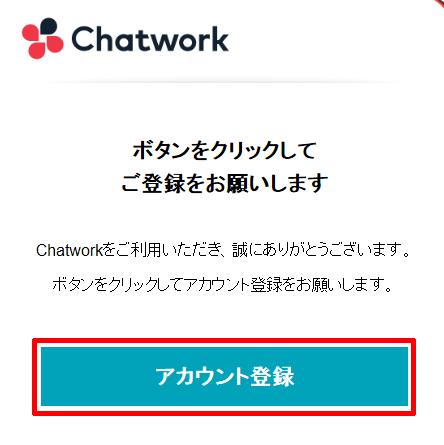 チャットワークの新規登録のアカウント登録
