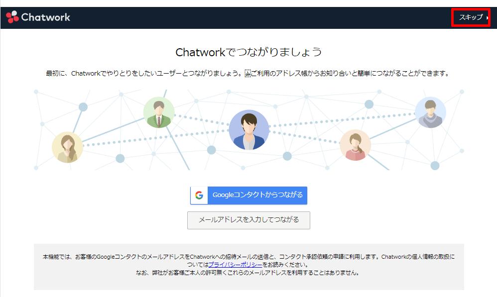 チャットワークの新規登録の登録完了