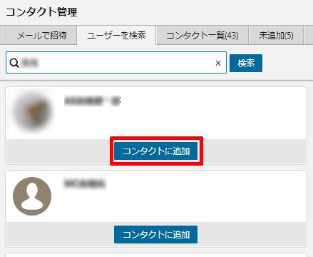 チャットワークのコンタクトの追加-ユーザーを選択