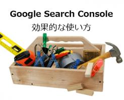 Google Search Consoleの効果的な使い方!掲載順位とアクセス数の関係