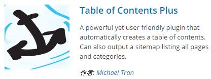 WordPress目次作成プラグイン Table of Contents Plus