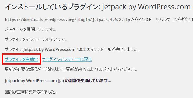 WordPress プラグインを新規追加 jetpack プラグインを有効化