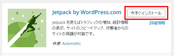 WordPress プラグイン Jatpack by WordPress.com