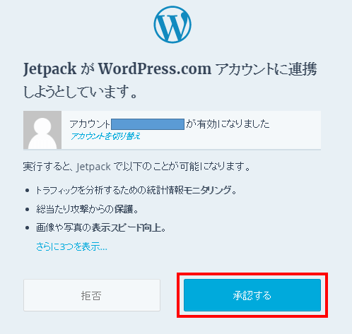 WordPress.comのアカウントを承認する