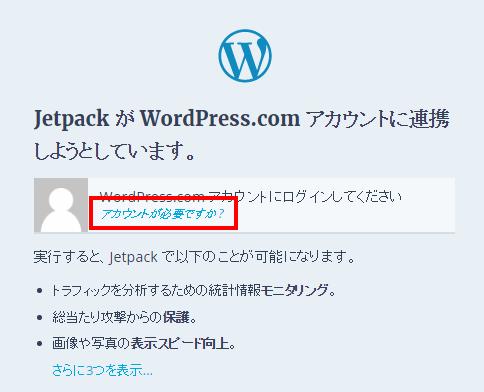 WordPress.comのアカウント作成