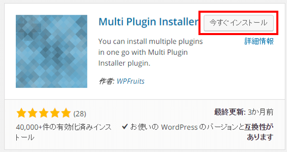 Multi Plugin Installerを今すぐインストール