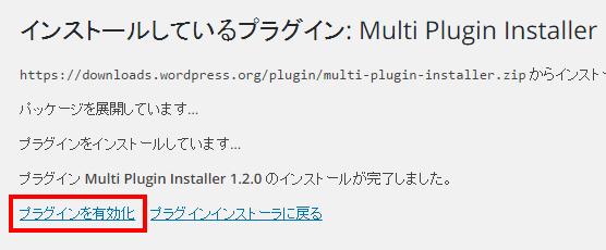 Multi Plugin Installerを有効化