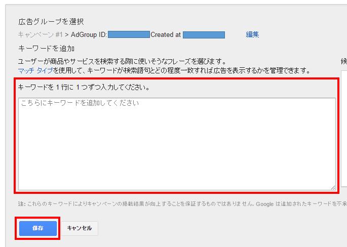 キーワードを追加し保存をクリック