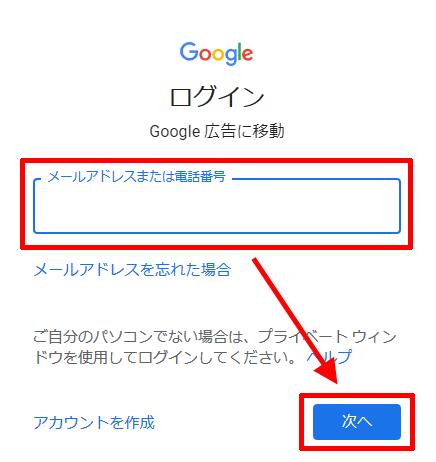 Google広告-ログイン-メールアドレスの入力