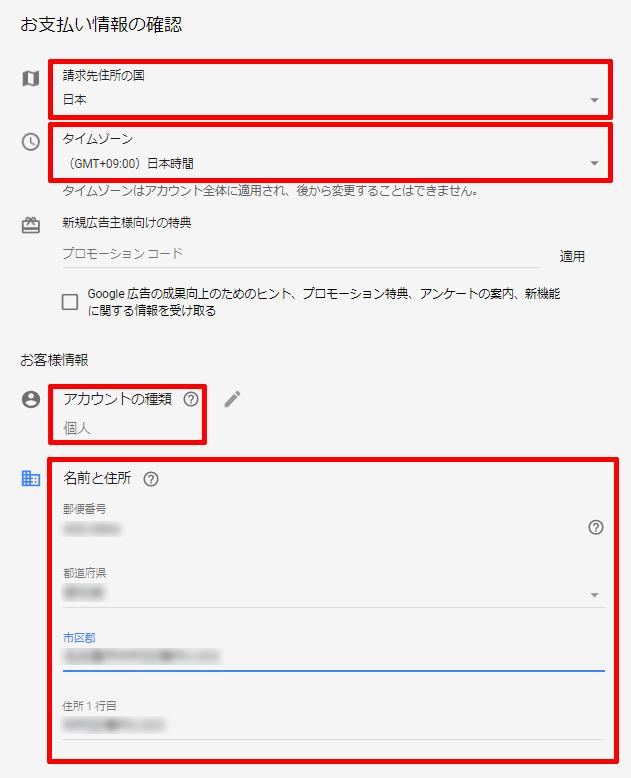 Google広告-お支払い情報の確認
