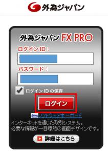 外為ジャパンFX-PROにログイン