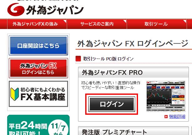 外為ジャパンFX-PROへ