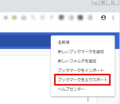 Google-Chromeのブックマークマネージャーのブックマークをエクスポート