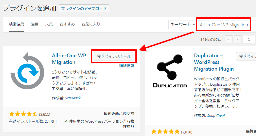 All-in-One-WP-Migrationの検索とインストール