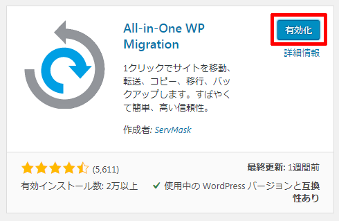 All-in-One-WP-Migrationの有効化