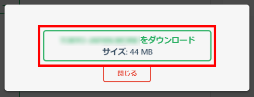All-in-One-WP-Migrationのダウンロード