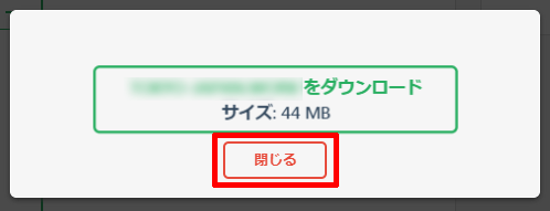 All-in-One-WP-Migrationの閉じる