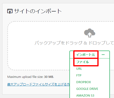 All-in-One-WP-Migrationのインポート元