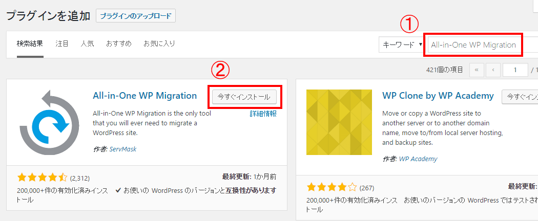 All-in-One-WP-Migrationをインストール