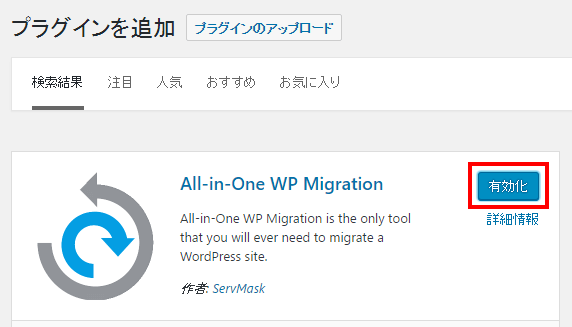 All-in-One-WP-Migrationを有効化する