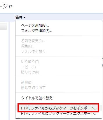 HTMLファイルからブックマークをインポート