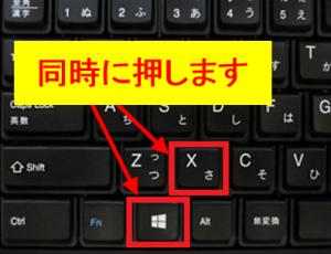WindowsキーとXキー