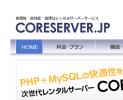 コアサーバーのWordPress自動インストール方法やドメイン設定のやり方