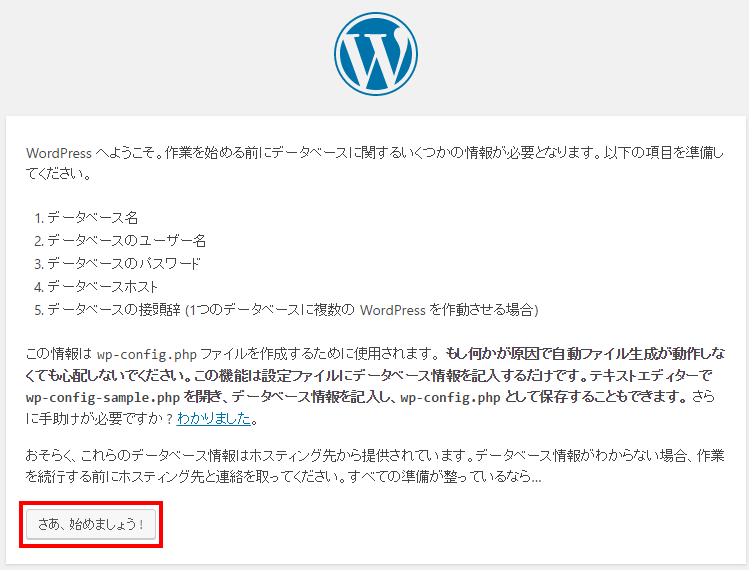 WordPressのデータベース情報を準備