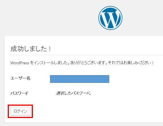 WordPressをインストールしました