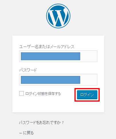 ユーザー名とパスワードを入力してログイン