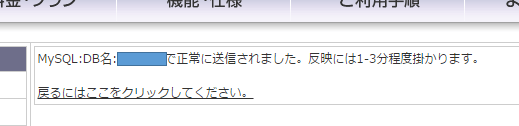 MySQLデータベース名を正常に送信