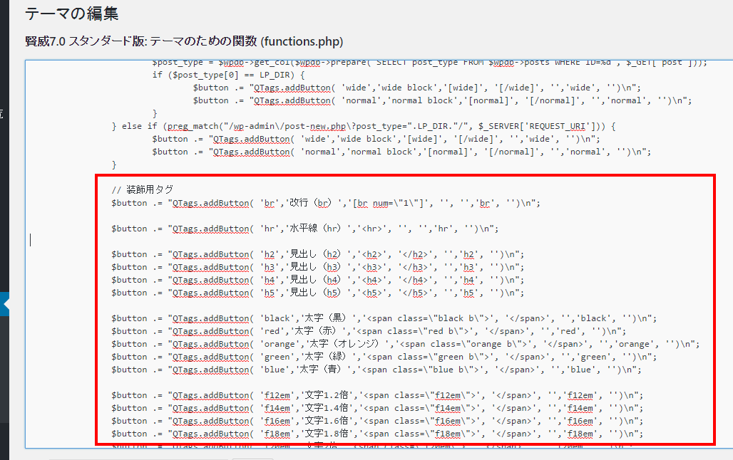 賢威7のfunctions.phpにあるボタンコード