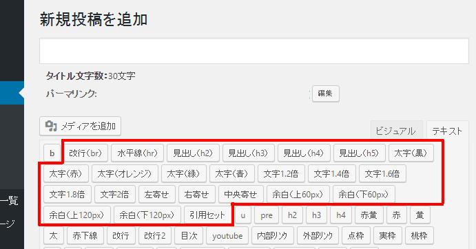 賢威7の記事編集画面にあるデフォルトボタン