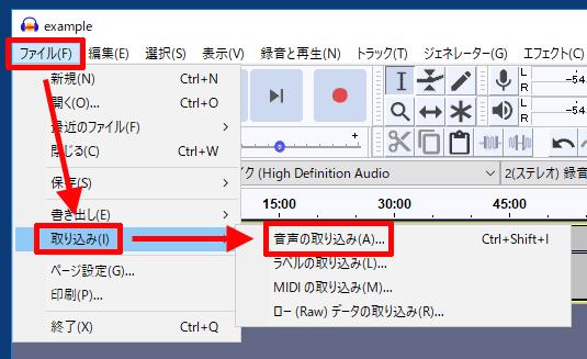 Audacity-音声の取り込み