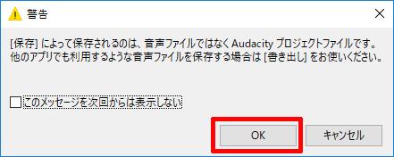 Audacity-警告