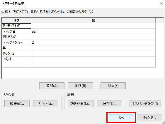 次のファイルのメタデータを編集