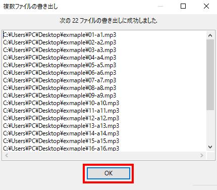 複数ファイルの書き出し成功