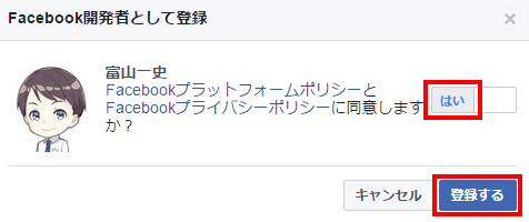 Facebook開発者として登録