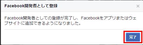 Facebook開発者として登録2